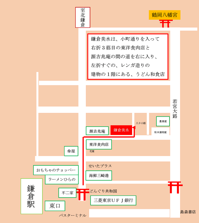 鎌倉美水までの地図