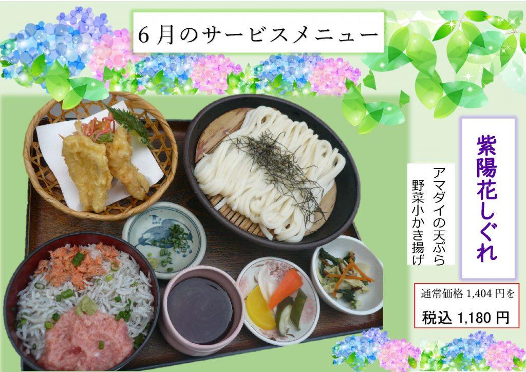 紫陽花しぐれ_menu